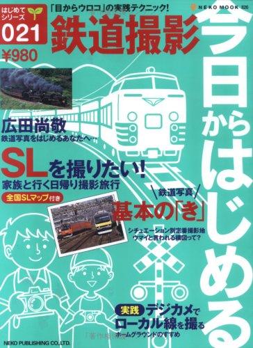 今日からはじめる鉄道撮影 (Neko mook―はじめてシリーズ (826))