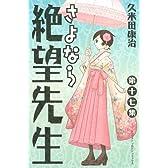 さよなら絶望先生(17) (講談社コミックス)
