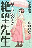 さよなら絶望先生 第17集 (少年マガジンコミックス)