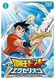 冒険王ビィト エクセリオン 1 [DVD]