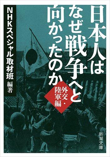 日本人はなぜ戦争へと向かったのか: 外交・陸軍編