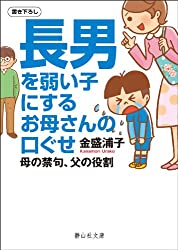 長男を弱い子にするお母さんの口ぐせ (静山社文庫)