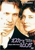 オスカーとルシンダ [DVD]