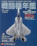 戦闘機年鑑 (2005-2006) (イカロスMOOK)