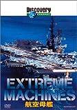 ディスカバリーチャンネル Extreme Machines 航空母艦 [DVD]