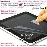 iPad 防指紋-光沢機能性フィルム・プロガード AF / PRO GUARD AF PGAF-IPAD-U・ホームボタンU字