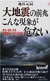 大地震の前兆こんな現象が危ない―動物・植物・気象・家電製品…に起こる兆候 (プレイブックス)