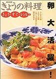 きょう・すぐ・レシピ〈8〉卵大活躍! (NHKきょうの料理)