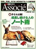 日経ビジネス Associe (アソシエ) 2008年 9/2号 [雑誌]
