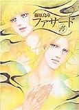 ファサード (14) (ウィングス・コミックス)