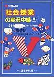 社会授業の実況中継―中学入試 (3)