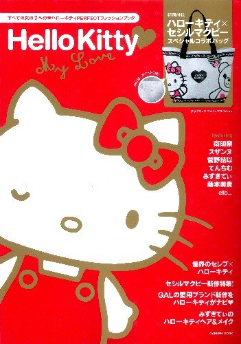 HELLO KITTY MY LOVE (学研ムック)