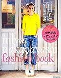 中林美和ファッションBOOK: うちのママは世界一かわいい