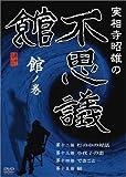 実相寺昭雄の不思議館 館の巻 [DVD] (商品イメージ)