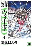 銀牙伝説ウィード (4) (ニチブンコミック文庫 (TY-04))