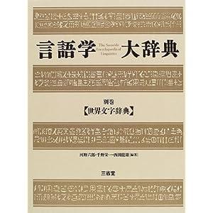 言語学大辞典 (別巻)