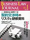 BUSINESS LAW JOURNAL (ビジネスロー・ジャーナル) 2012年 01月号 [雑誌]