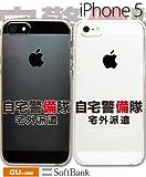 au SoftBank iPhone5 �������������ե��� 5 ���С� iphone5 ������ ���ޡ��ȥե��� ���ޥ�...