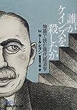 誰がケインズを殺したか―物語で読む現代経済学 (日経ビジネス人文庫)