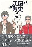 江口寿史JUMP WORKS (4)