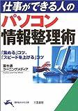 パソコン情報整理術―「集める」コツ、「スピードを上げる」コツ (知的生きかた文庫)