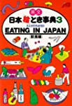 Japan in your Pocket! Band 3: Eating...