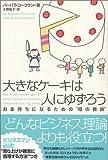 """大きなケーキは人にゆずろう―お金持ちになるための""""母の教訓"""""""