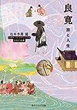 良寛 旅と人生 ビギナーズ・クラシックス 日本の古典<ビギナーズ・クラシックス 日本の古典> (角川ソフィア文庫)