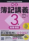3級商業簿記〈平成28年度版〉 (【検定簿記講義】)