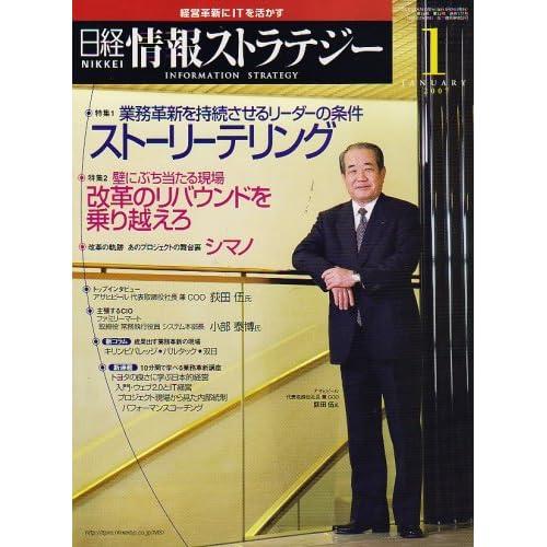 日経情報ストラテジー 2017年 01 月号 [雑誌]