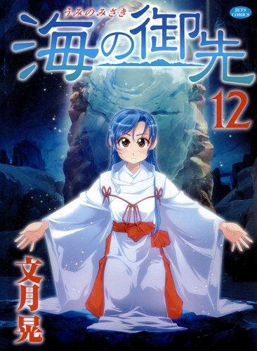 海の御先 12 (ジェッツコミックス)