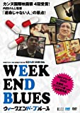 WEEKEND BLUES [DVD]