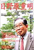 日野原重明―生きかたを広げる副読本 (KAWADE夢ムック)