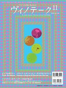 ワインと食とSakeと ヴィノテーク2008年11月号 (ボルドーの白と貴腐ワイン)[雑誌]