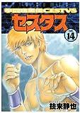 拳闘暗黒伝セスタス 14 (14) (ジェッツコミックス)