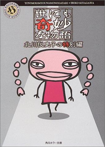 世にも奇妙な物語―北川悦吏子の特別編 (角川ホラー文庫)