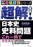 超解!日本史史料問題―これ一冊で大丈夫! (大学受験合格請負シリーズ)