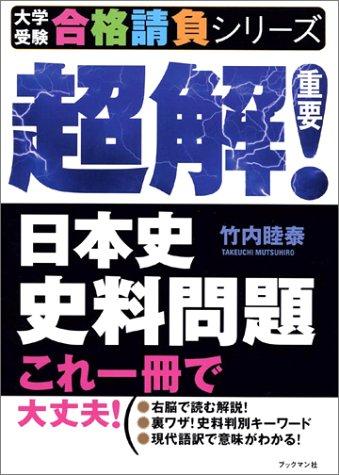 超解!日本史史料問題―これ一冊で大丈夫!