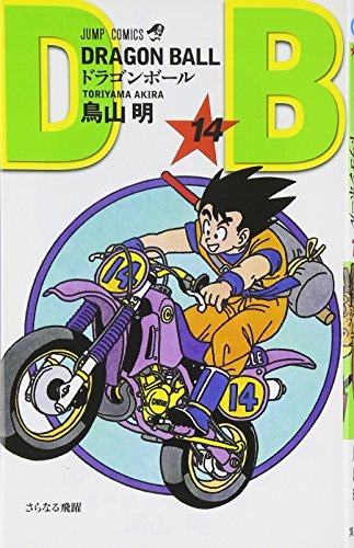 ドラゴンボール (巻14) (ジャンプ・コミックス)