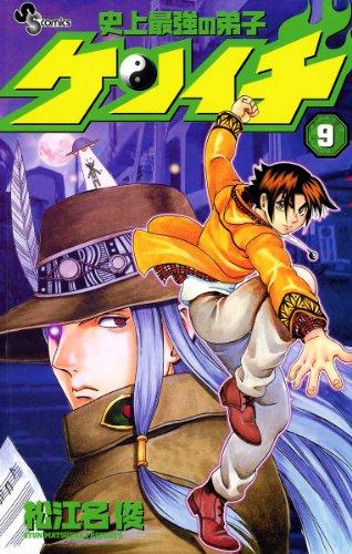 史上最強の弟子 ケンイチ(9) (少年サンデーコミックス)