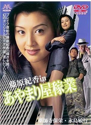 あやまり屋稼業 [DVD]