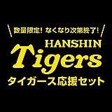 タイガース応援セット (S)