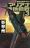 マリアナ機動戦〈3〉―覇者の戦塵1944 (C・NOVELS)