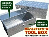 工事/機材/工具/工具BOX/アルミ製/鍵付き/ツールボックス/ATB1-732