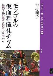 モンゴルの仮面舞儀礼チャム 伝統文化の継承と創造の現場から(ブックレット〈アジアを学ぼう〉 7) (ブックレット アジアを学ぼう)
