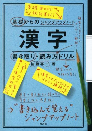 基礎からのジャンプアップノート漢字書き取り・読み方ドリル