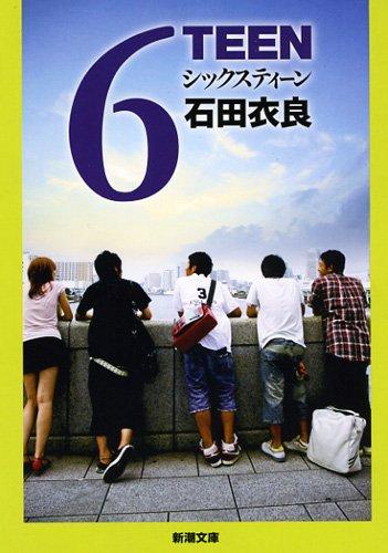 6TEEN (新潮文庫)