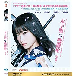 Sailor Suit & Machine Gun: Graduation [Blu-ray]