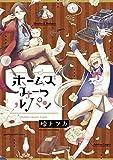 ホームズ みーつ ルパン (マッグガーデンコミックス Beat'sシリーズ)