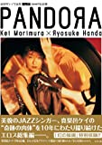 真梨邑ケイ写真集PANDORA